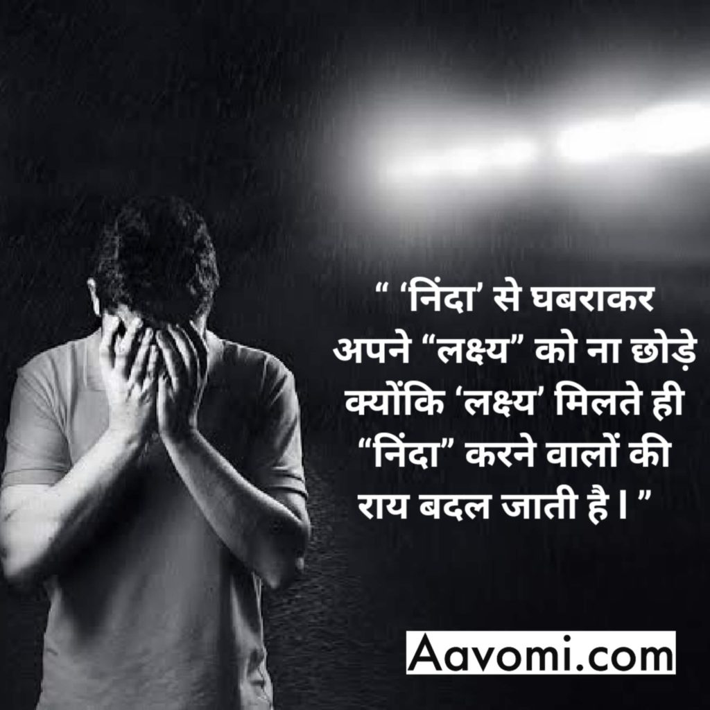 सुविचार 2 (Motivational Quotes for students in Hindi )