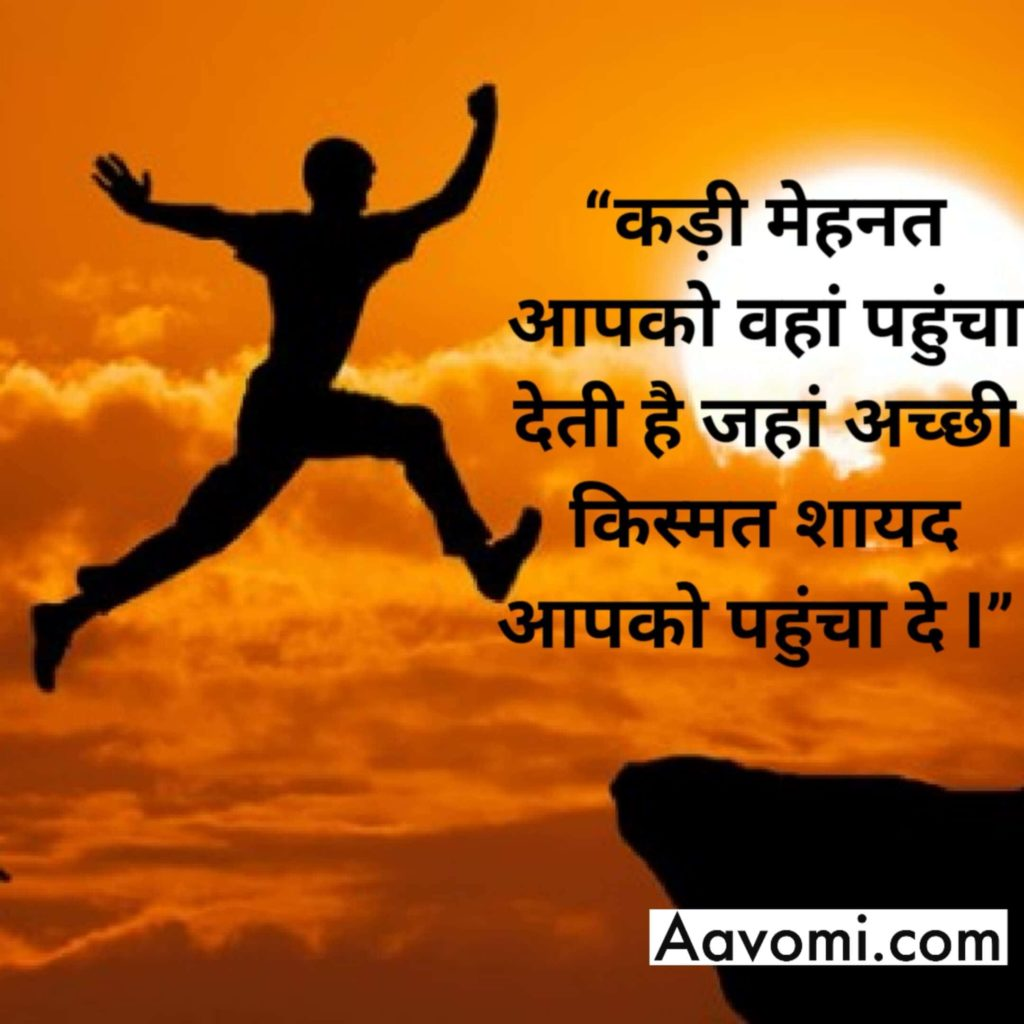 सुविचार 1 (Motivational Quotes for students in Hindi )
