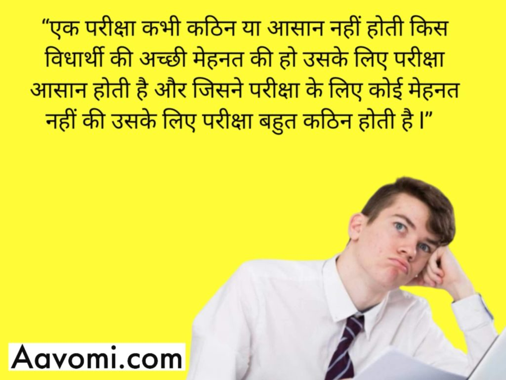 सुविचार 31 (motivational thoughts in hindi with pictures)