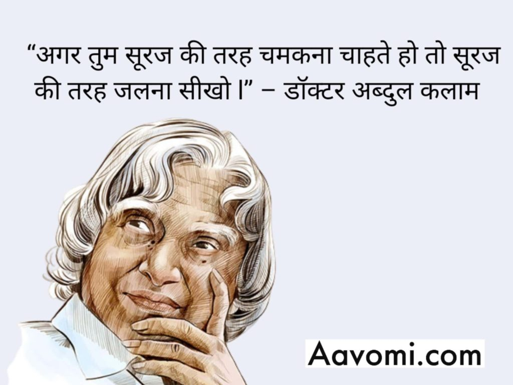 सुविचार 9 (Motivational quotes for students in hindi)