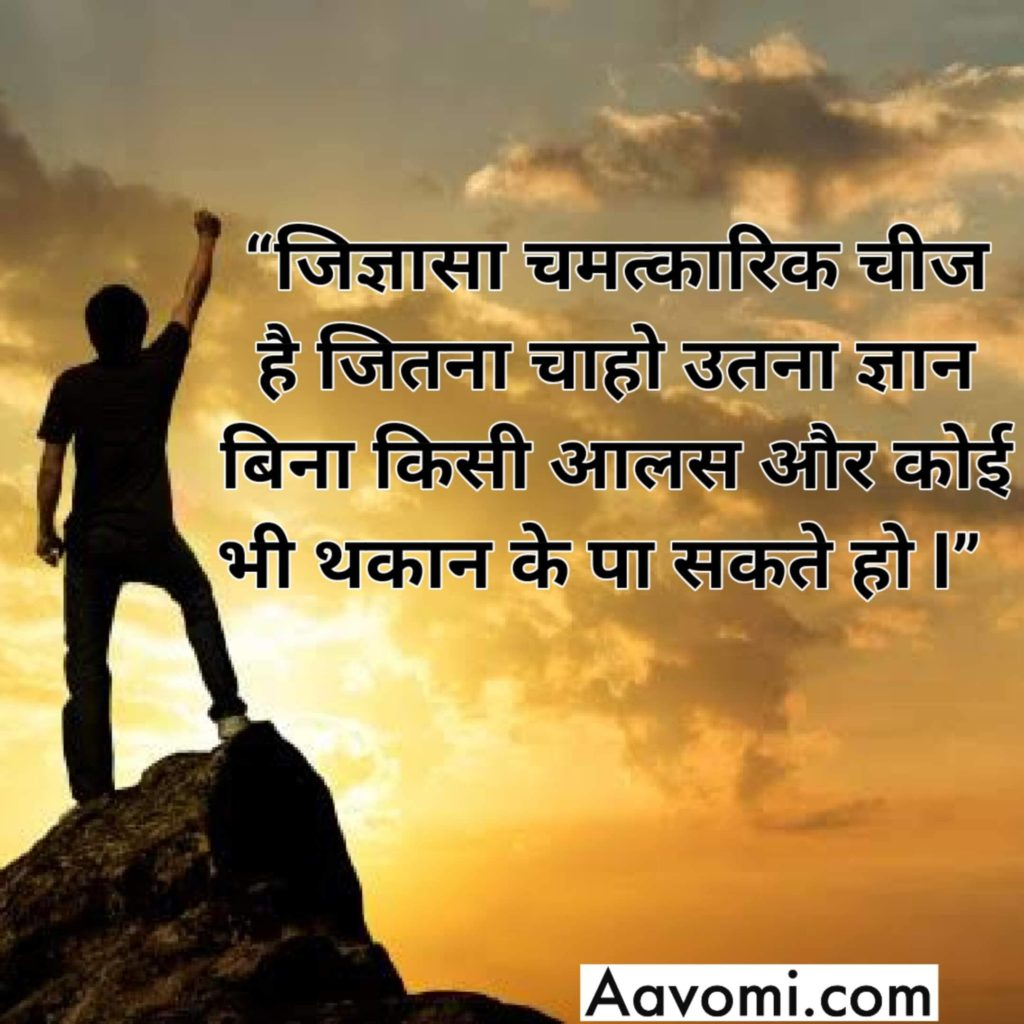 सुविचार 33 (motivation thought for students in hindi)