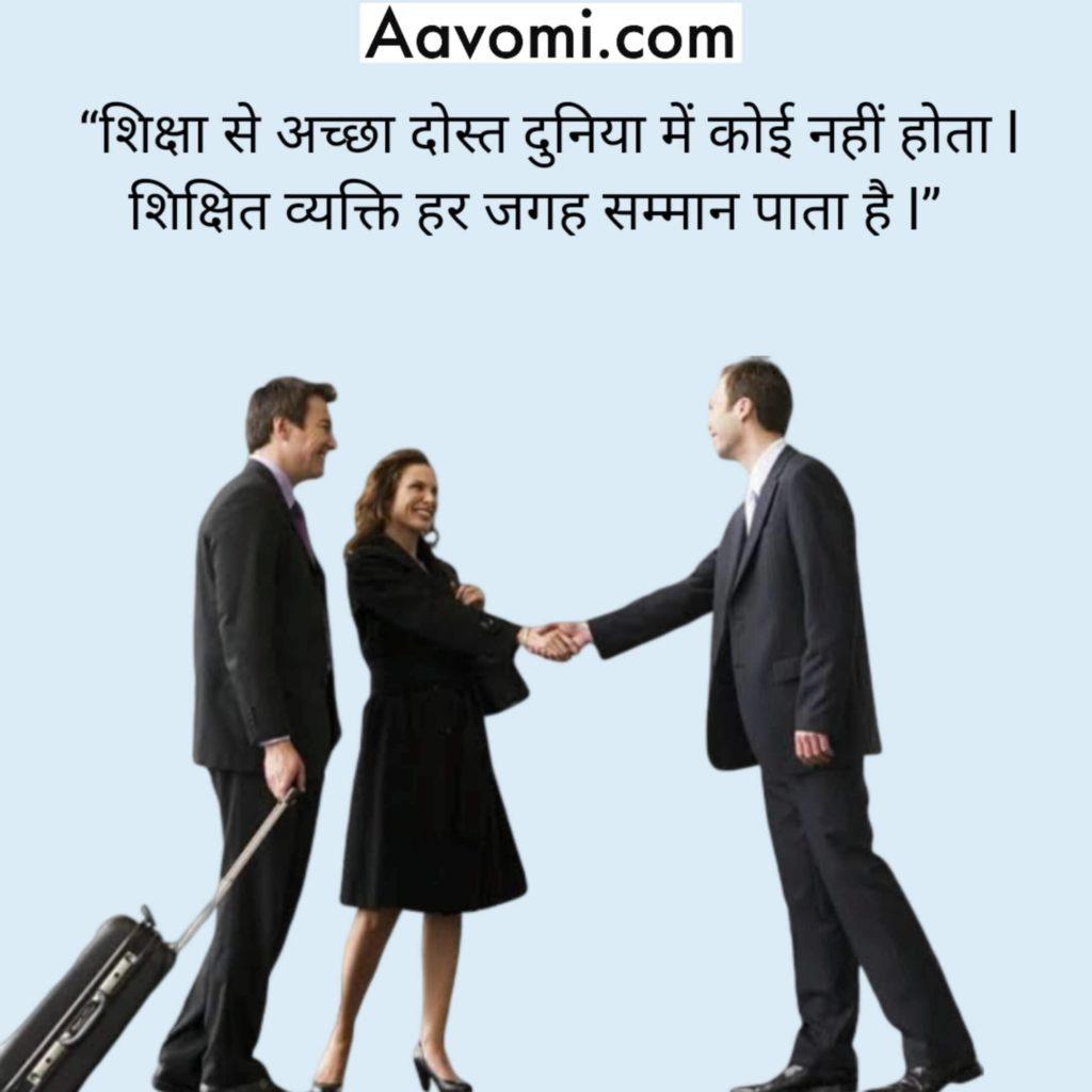 सुविचार 25 (best hindi motivational quotes)