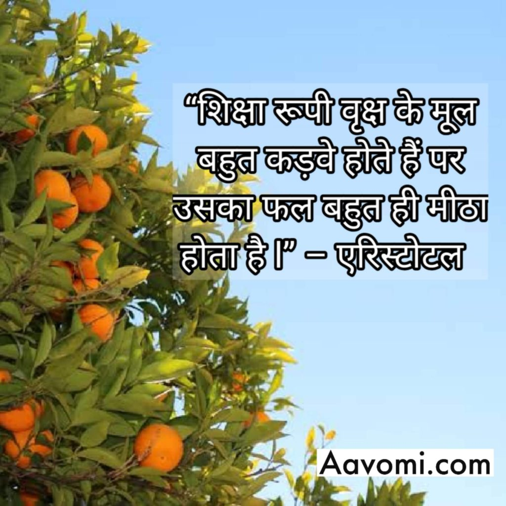 सुविचार 60 (motivational quotes for students in hindi)
