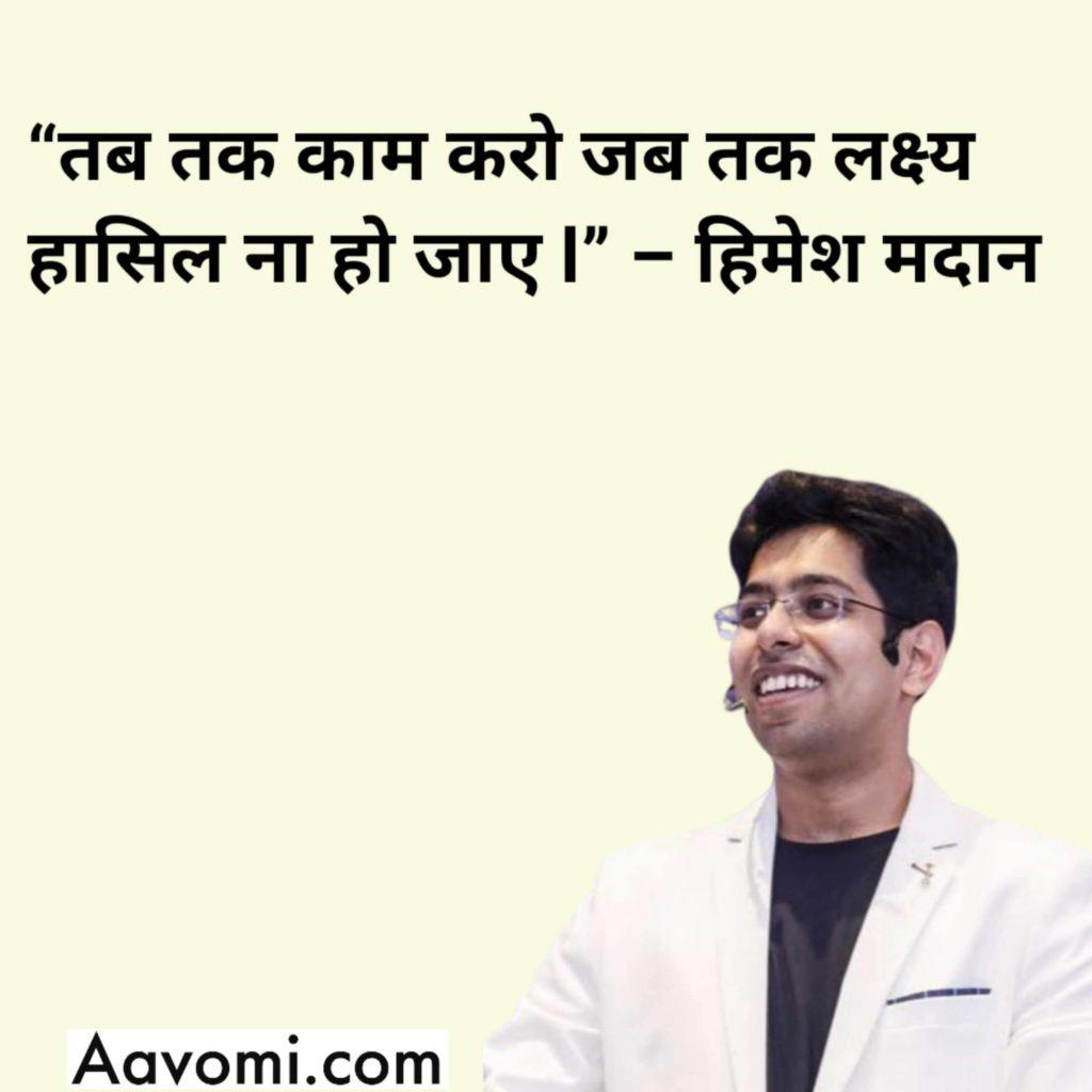 सुविचार 79 (motivational quotes in hindi on success)