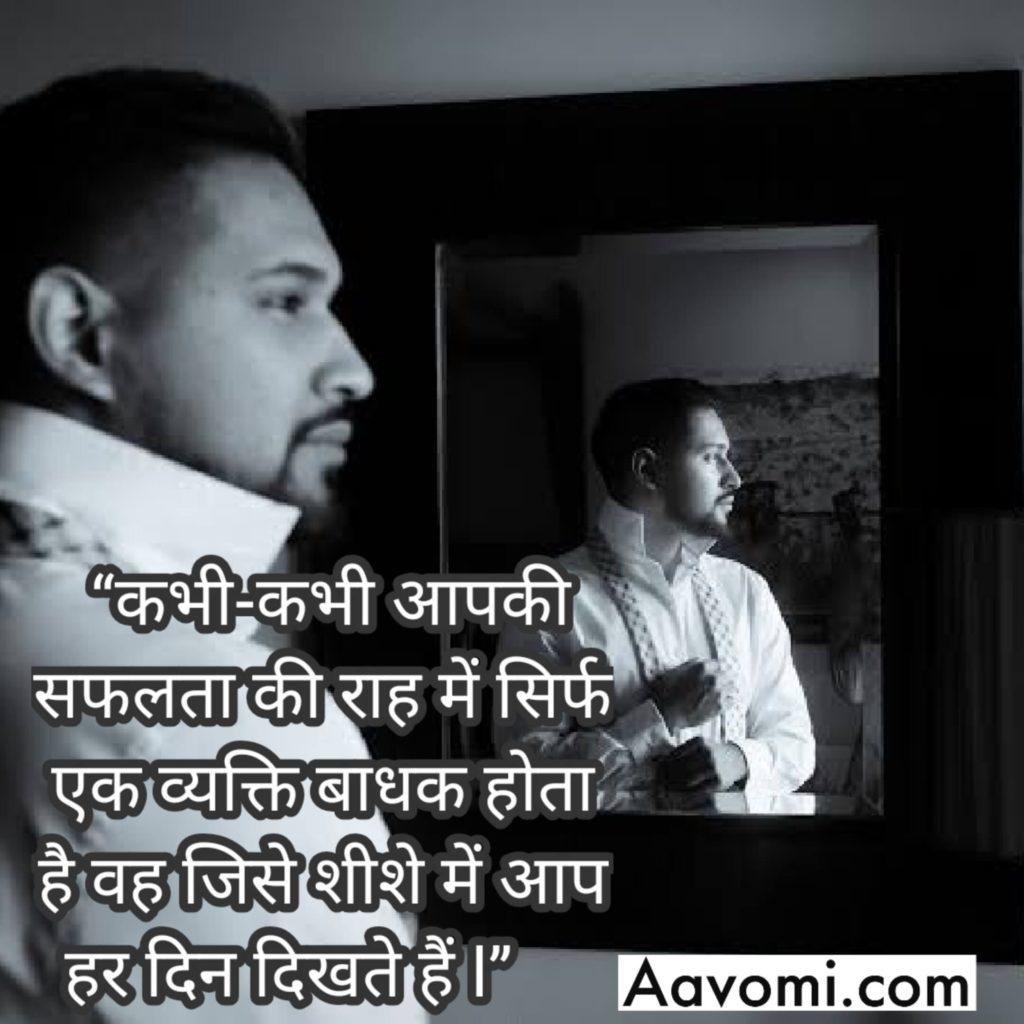 सुविचार 60 (hindi motivational quotes on success)