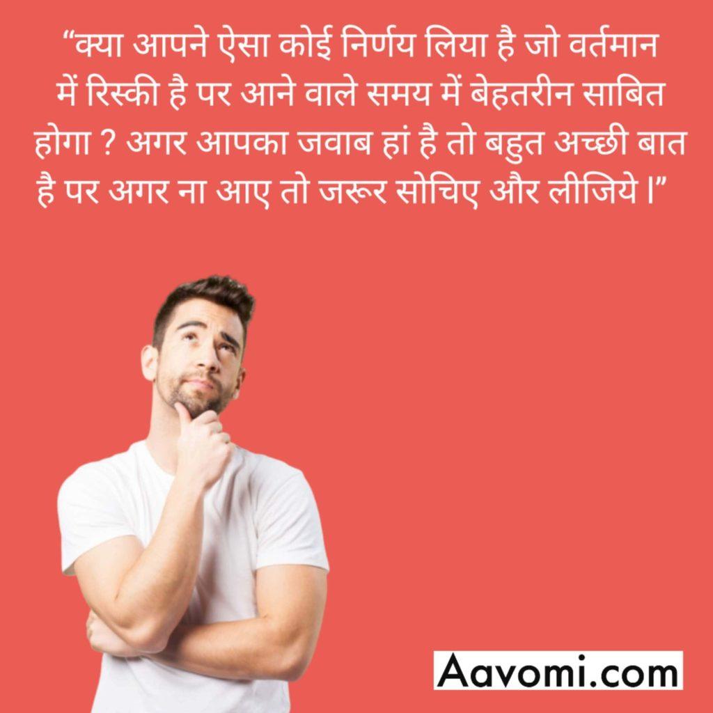 सुविचार 52 (motivational quotes in hindi on success)