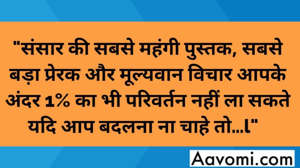 100+ Best Motivational Quotes for students in Hindi l विधार्थियों के लिए बेस्ट मोटिवेशनल क्वोट्स