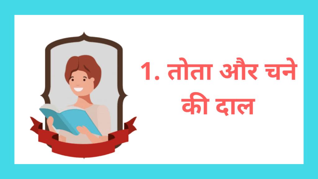 2. तोता और चने की दाल (Hindi Stories for class 5)