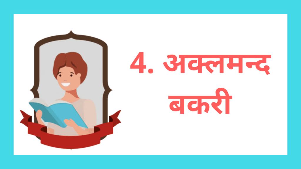 4. अक्लमन्द बकरी (Hindi Stories for class 5)