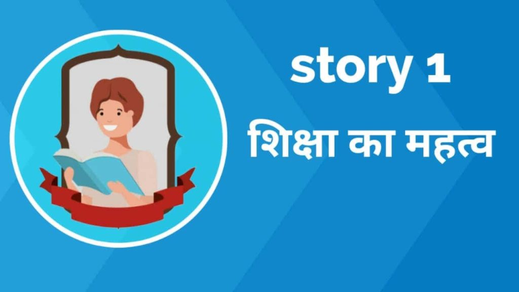 Story 1  (Moral stories in Hindi for class 9)
