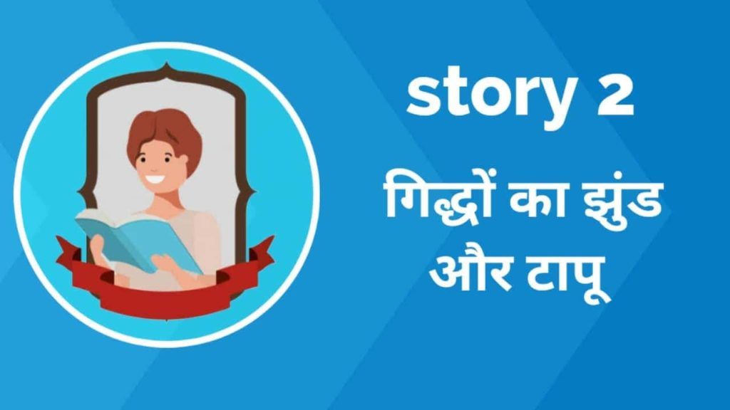 story 2 (Hindi for class 9)