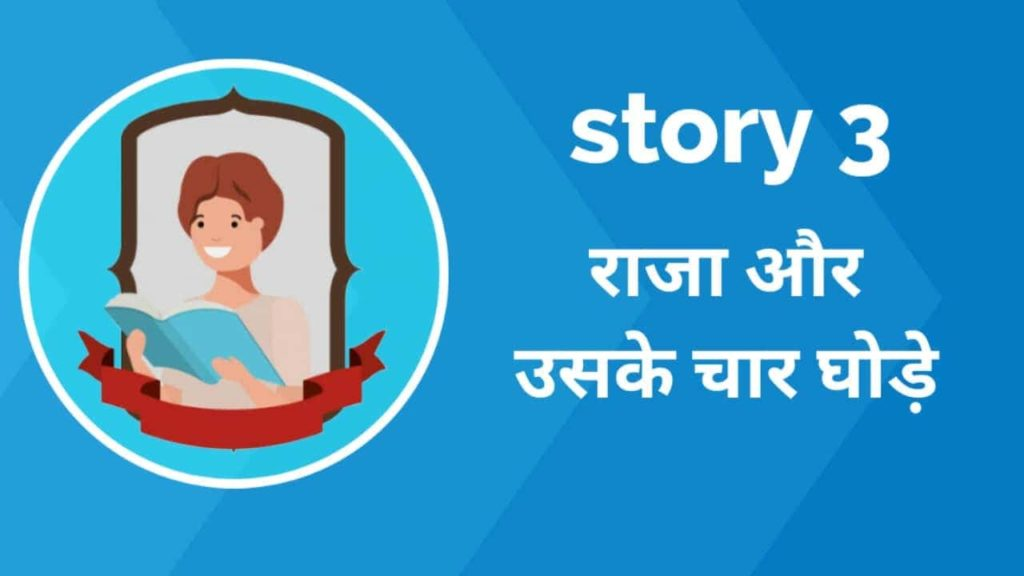 Story3 (hindi story with moral for class 9)