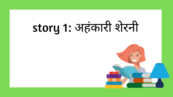 Story 1 (hindi stories for class 8)
