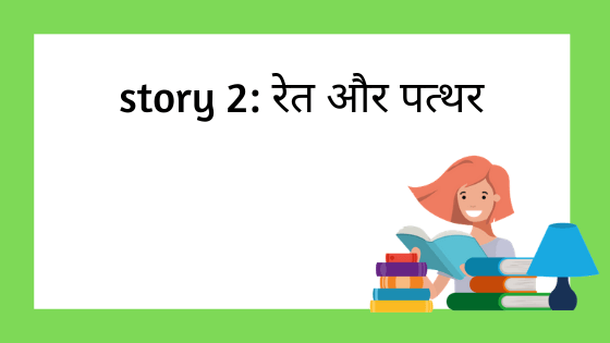 Story 2 (hindi moral stories for class 8)